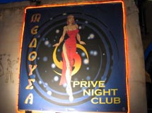 MEDUSA  PRIVATE NIGHT CLUB IN  First Alley off Moussouron Str.