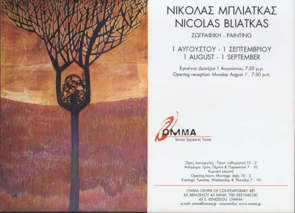 You are cordially invited to the exhibition of Nicolas Bliatkas at Omma Center of Contemporary Art in Chania Crete, Greece
